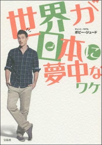 欧米人の「ニッポン大好き本」次々と出版 日本人が気づかない日本の魅力をPR