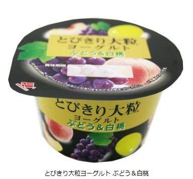 しっかりとした果肉感が味わえる 北海道乳業「とびきり大粒ヨーグルト ぶどう&白桃」を期間限定発売