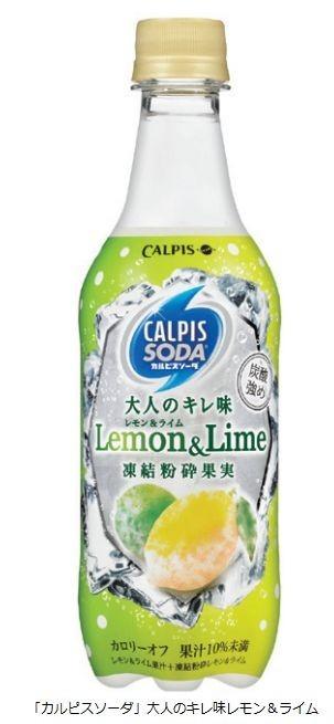 強炭酸から生まれる爽快な味 カルピス、「『カルピスソーダ』大人のキレ味レモン&ライム」を発売
