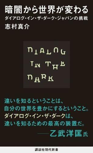 視覚障害者とともに、暗闇の中で新しい世界を知る