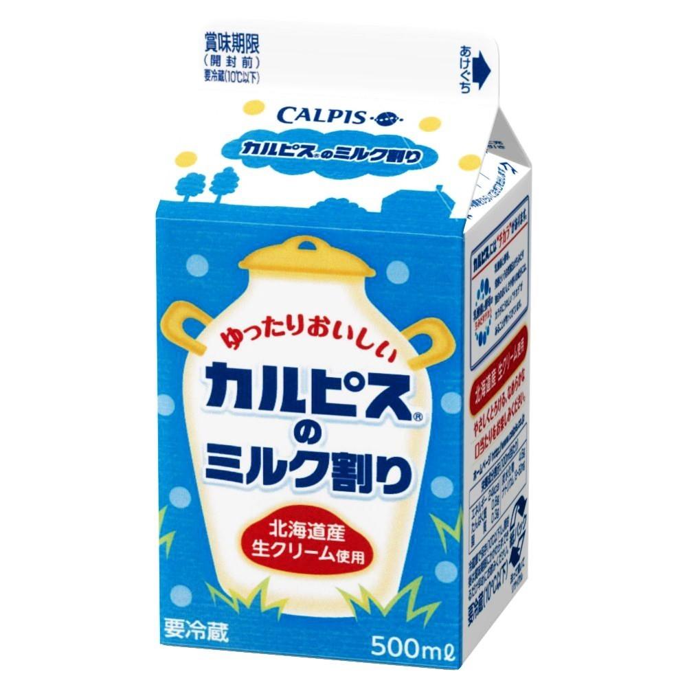 北海道産生クリーム使用 とろけるような味わいの「『カルピス』のミルク割り」
