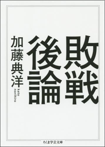 「平和憲法」と「当事者意識」