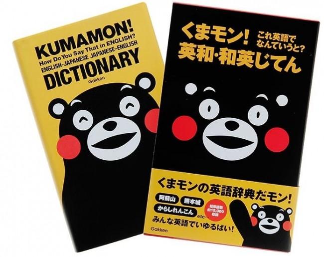 くまモン、英語は話せる!? 熊本弁で楽しく学べる英語辞典だモン