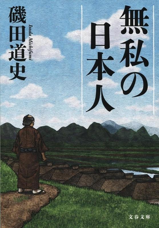 知られざる江戸時代3人の偉人の物語
