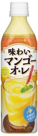 北海道産牛乳を使ったまろやかな「味わいマンゴーオ・レ」 カルピス