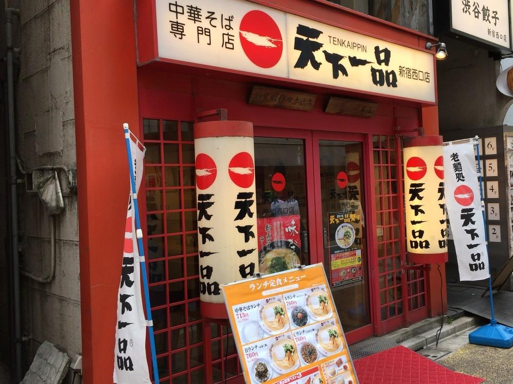 天下一品新宿西口店