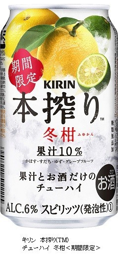 冬に楽しむ、香り豊かな「キリン 本搾りチューハイ 冬柑<期間限定>」を発売
