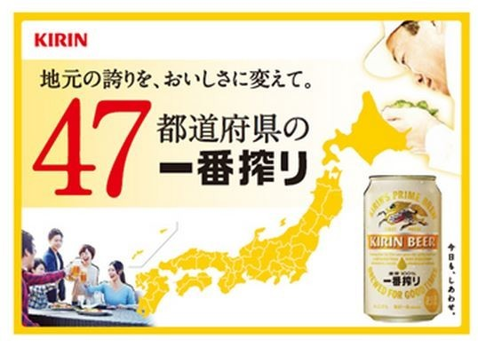 キリン、味の違いや個性を楽しめる「47都道府県の一番搾り」を春から夏に発売