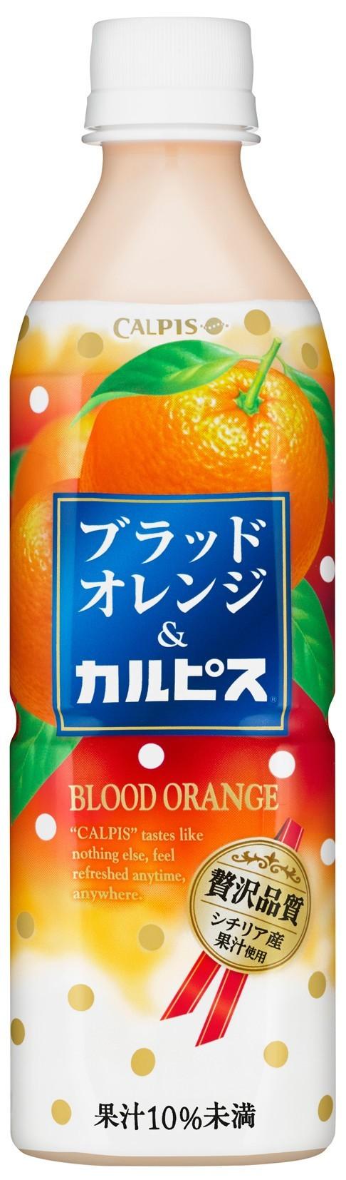 甘酸っぱい果実にコク深い味わい...乳性果汁飲料「ブラッドオレンジ&『カルピス』」発売