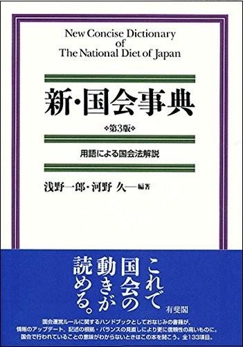 新・国会事典~用語による国会法解説(第3版)