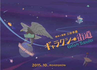 三谷幸喜監督最新作、映画「ギャラクシー街道」宇宙人だらけのロマンティックコメディ