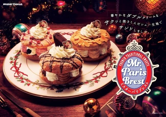 ポン・デ・リングがXmasリースに ミスドの季節限定商品 「ミスターパリブレスト」も