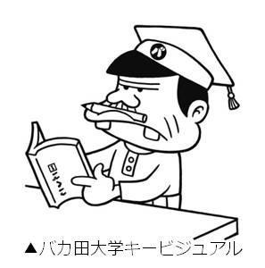 著名人が「バカとは」を熱弁 赤塚不二夫生誕80年を記念「バカ田大学」が東大で開講 シェー!