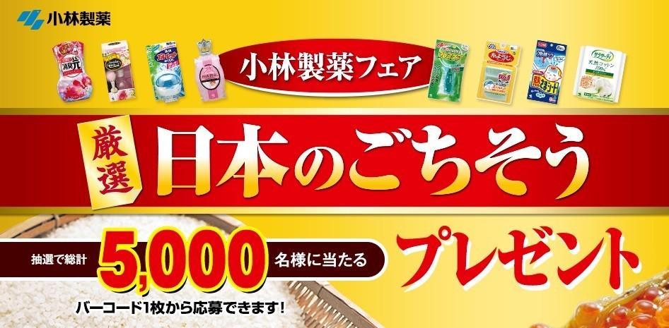 芳香剤×バーコード=うまい食べ物orギフト券? 小林製薬冬のキャンペーン
