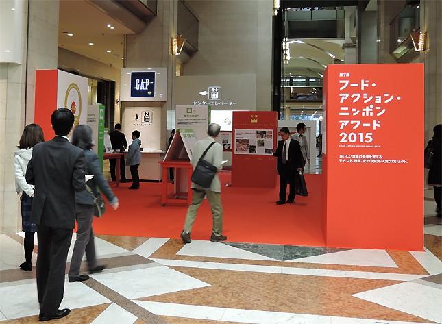 11月19~20日、表彰式会場の向かいのビルで催された展示会の様子