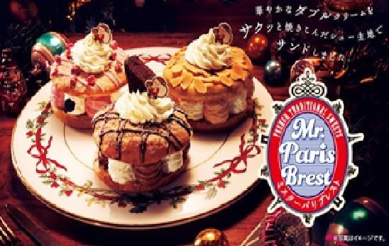 フランス人の定番菓子「パリブレスト」知ってる? ミスドが華麗にアレンジしてクリスマス限定発売