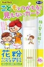 静電気除去で花粉をシャットアウト 子供にも使えるスプレータイプが発売