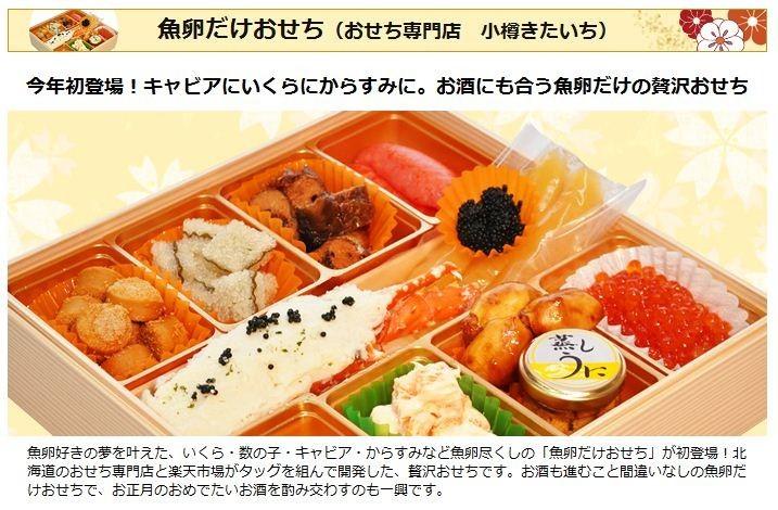 楽天市場 スペシャルコンセプトおせち 2016のページから「魚卵だけおせち(おせち専門店 小樽きたいち)」