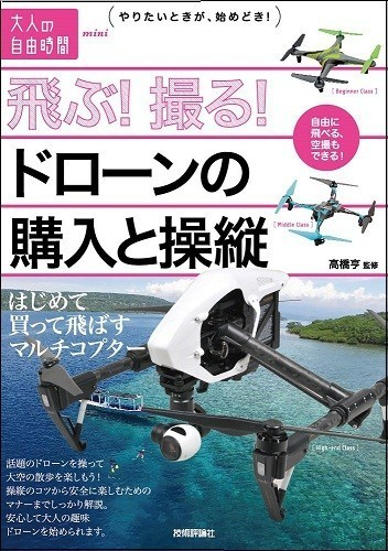 飛ぶ! 撮る! ドローンの購入と操縦 はじめて買って飛ばすマルチコプター (大人の自由時間mini)