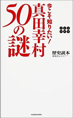 今こそ知りたい! 真田幸村50の謎