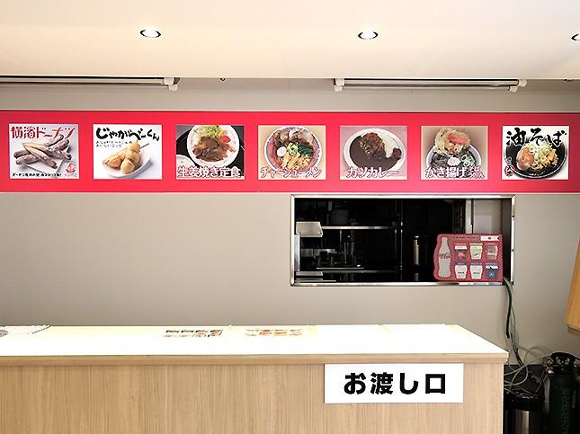 向かって左のメニュー案内板には「横濱ドーナツ」が