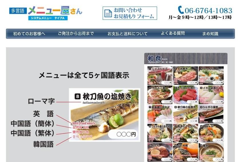 飲食店のインバウンド拡大はこれで! 5か国語のメニューを簡単低コストで作れるサービスが登場