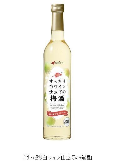 華やかでフルーティな香り メルシャン「すっきり白ワイン仕立ての梅酒」発売