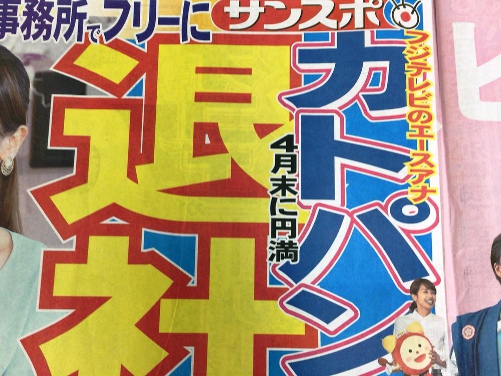 加藤綾子アナ退社に「ガルパン」ファン動揺!? カトパンはいいぞ...