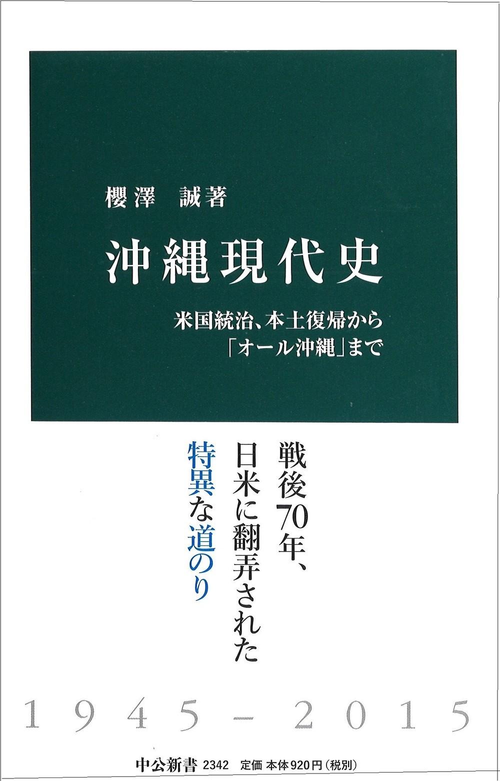 若手研究者による沖縄政治史、復帰以降の記述にあらわれる