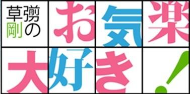 SMAP草彅剛20年間のクロニクル本「Okiraku 2 通常版」予約受付開始!