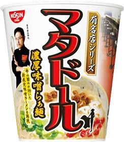 日清食品「有名店シリーズ」から東京・北千住「マタドール」の味噌ラーメンが登場