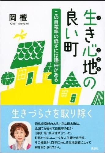日本で最も自殺の少ない町の秘密を解き明かす