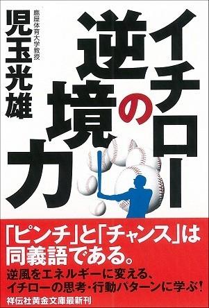 『イチローの逆境力』(著・児玉光雄、596円、祥伝社)