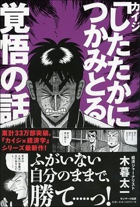 『カイジ「したたかにつかみとる」覚悟の話』(著・木暮太一、1620円、サンマーク出版)