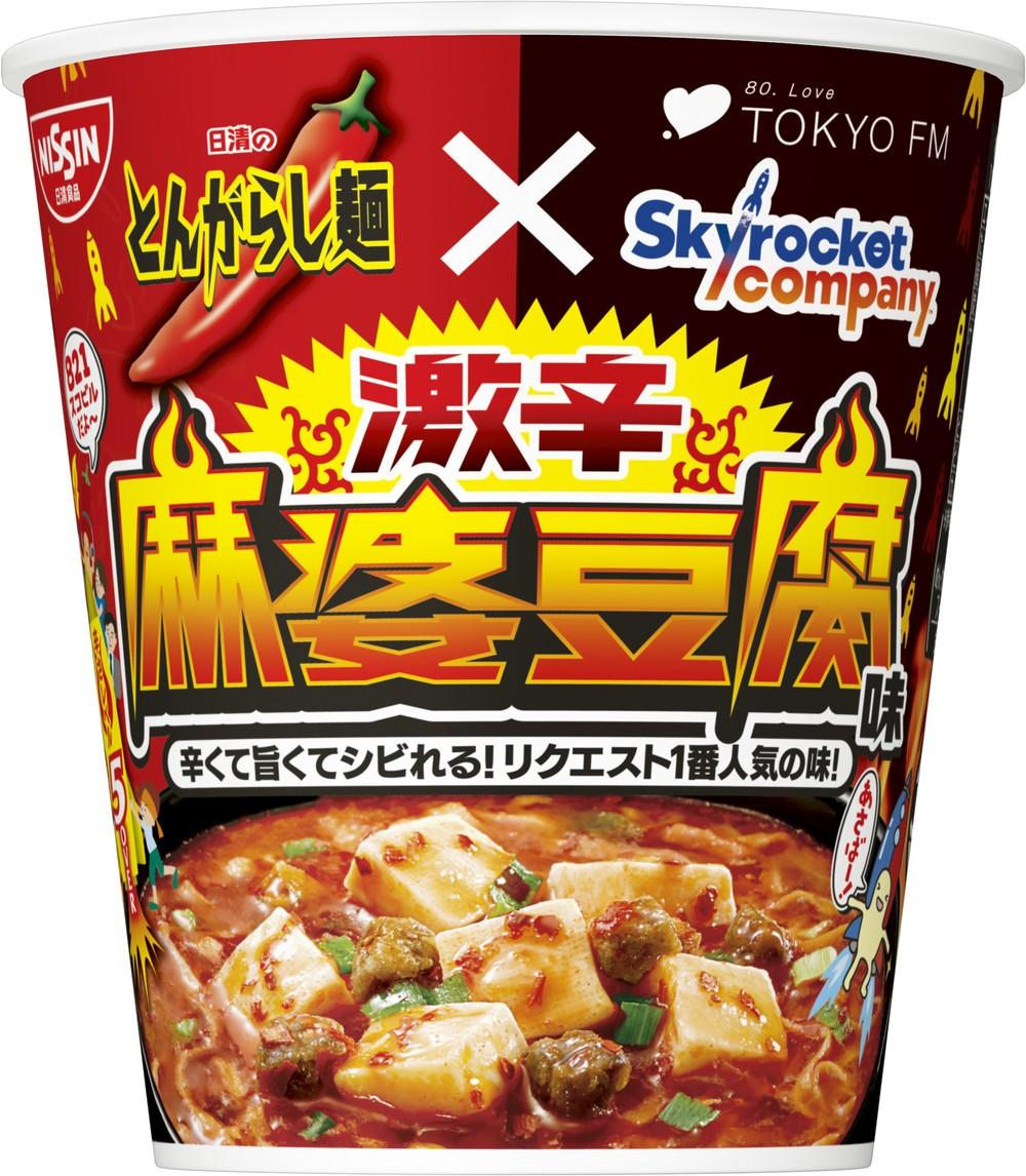 リスナーのアイデアを採用したうま辛カップ麺 Skyrocket Companyと日清食品がコラボ