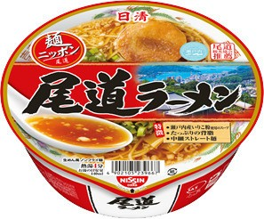 日清食品「麺ニッポン 尾道ラーメン」 地域密着型カップめんシリーズ第7弾