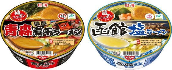 「日清麺ニッポン」から「青森濃厚煮干ラーメン」と「函館塩ラーメン」を全国発売