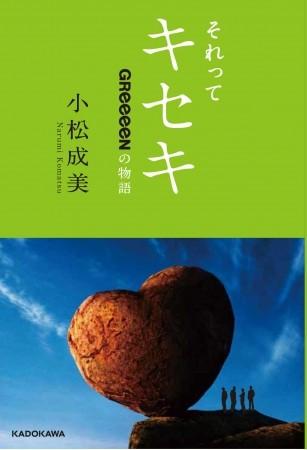 デビュー10周年、初単行本「それってキセキ~GReeeeNの物語~」東日本大震災の日、彼らは福島にいた 3月11日発売