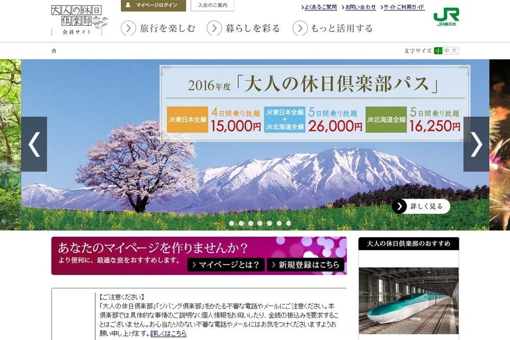 「大人の休日倶楽部パス」新年度は北海道新幹線に対応、「北陸フリーきっぷ」は利用期間拡大