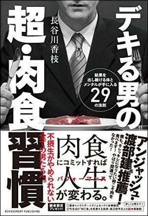 デキる男の超・肉食習慣-結果を出し続ける体とメンタルが手に入る29の法則
