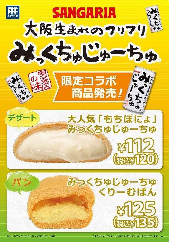 大阪生まれの「みっくちゅじゅーちゅ」と「もちぽにょ」がコラボ スリーエフから「クリームパン」も合わせて発売