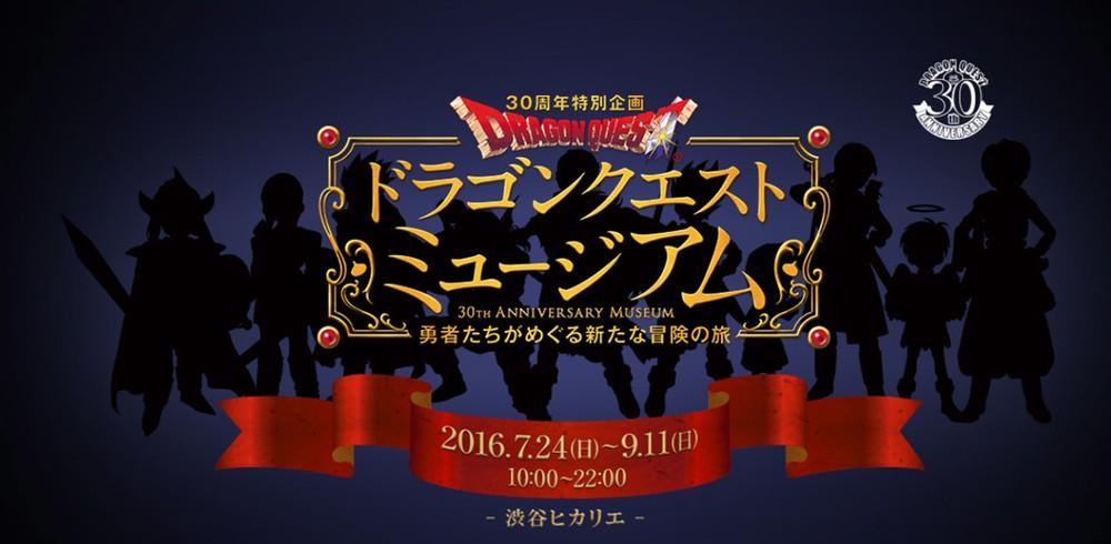 「ドラゴンクエストミュージアム」7月24日から渋谷ヒカリエで