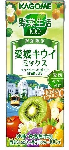 カゴメ「野菜生活100 愛媛キウイミックス」...「地産全消」コンセプトの季節限定シリーズの