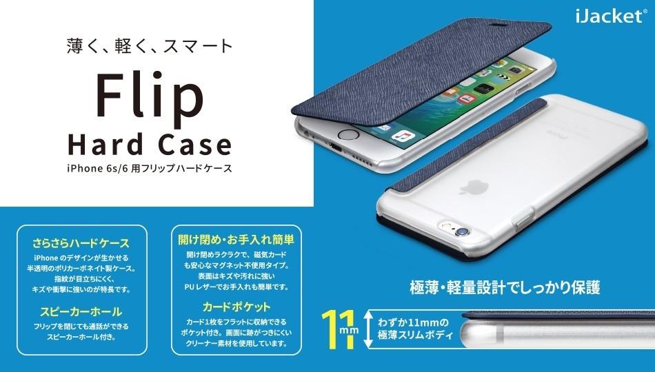 わずか11ミリの厚さ 極薄、軽量のiPhone手帳型ケース発売