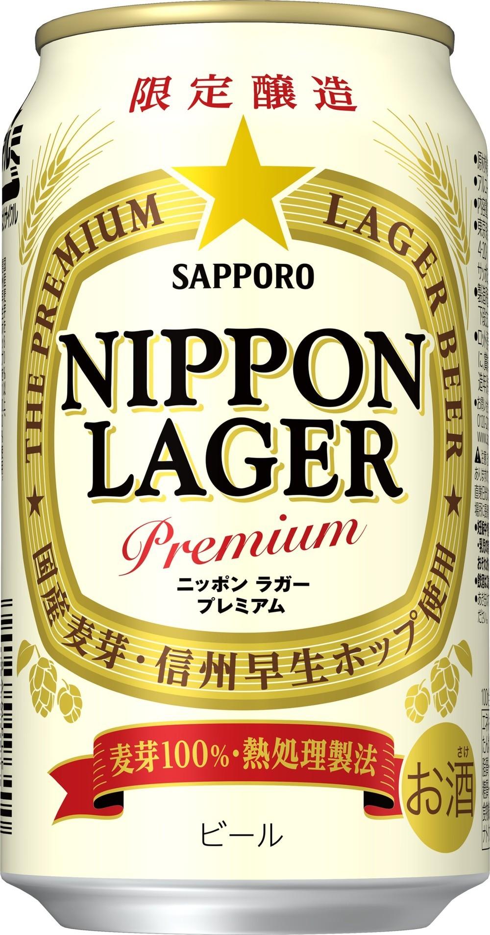 サッポロ、国産素材にこだわった「NIPPON LAGER Premium」を限定発売