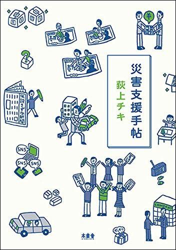 『災害支援手帖』(著・荻上チキ、1296円、木楽舎)