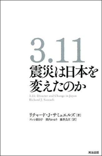 『3.11 震災は日本を変えたのか』(著・リチャード・J.・サミュエルズ、3024円、英冶出版)