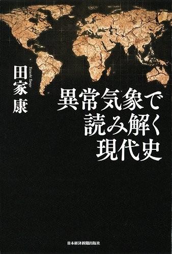 『異常気象で読み解く現代史』(著・田家康、1944円、日本経済新聞出版社)