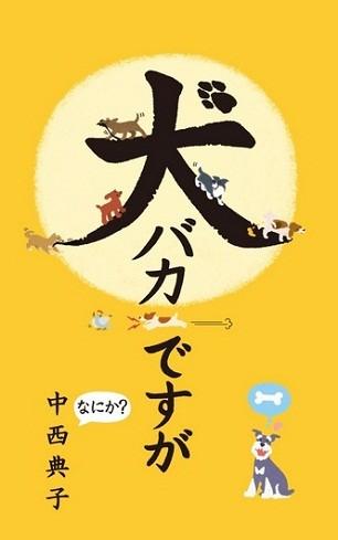 「犬バカですが なにか?」(著・中西典子、イラスト・ヨギトモコ、1004円、Doggy Labo)
