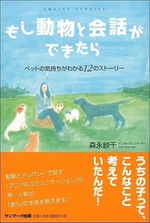 「もし動物と会話ができたら」(著・森永紗千、1404円、サンマーク出版)
